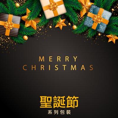 聖誕節系列包裝