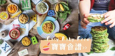 寶寶輔食, 寶寶食譜, 幼兒輔食, Baby food, BLW 食譜
