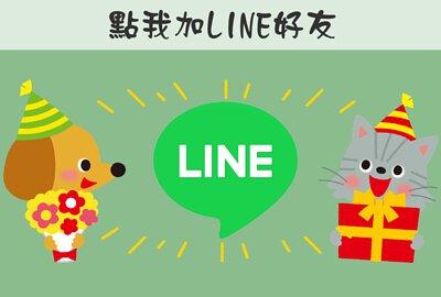 加我們的LINE