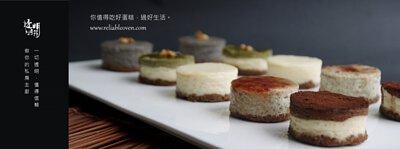 優格乳酪蛋糕, 重乳酪蛋糕, 下午茶, 甜點