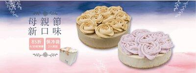 母親節蛋糕, 母親節優惠, 芋頭蛋糕, 芋泥蛋糕, 優格乳酪蛋糕, 重乳酪蛋糕, 下午茶, 甜點