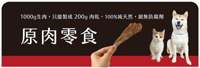 寵物零食,寵物肉乾,毛孩肉乾,雞肉乾,手作零食