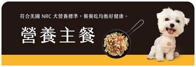 寵物鮮食,狗鮮食,狗挑食,毛孩鮮食