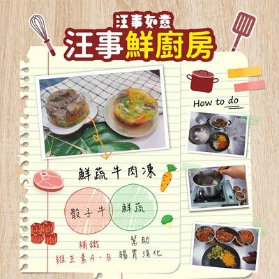 寵物牛肉食譜