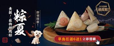 寵物狗狗貓貓肉粽