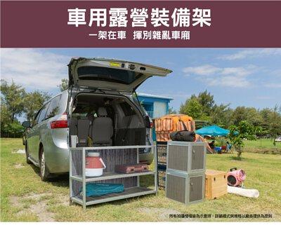 車用露營架_P1