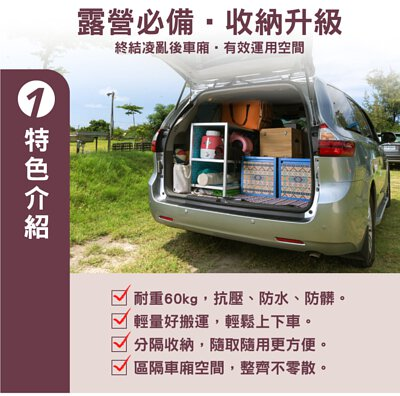 車用露營架_P4