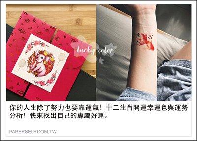 新年,新年裝扮,newyear,金魚,鯉魚,紅包袋,紅包設計,燙金紅包袋,開運,紋身貼紙,紋身,貼紙,刺青貼紙