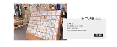 paperself實體通路, axes