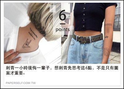 刺青,第一次刺青,刺青初體驗,第一次刺青該注意什麼,刺哪個部位最痛,刺青的感受,刺青新手必看,刺青新手要注意,刺青圖案怎麼選,,,,,,,,,,,,,,,,,,,,,,,,,,,,,,,,,,,,,,,,,,,,,,,,,,
