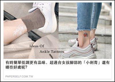 有時簡單低調更有品味,超適合女孩腳部的「小刺青」還有哪些好處呢?