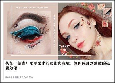 彷如一幅畫!眼妝帶來的藝術與意境,讓你感受到驚豔的視覺效果.