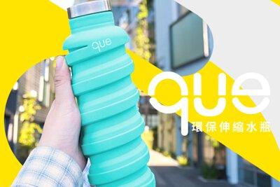 gue 環保伸縮水瓶