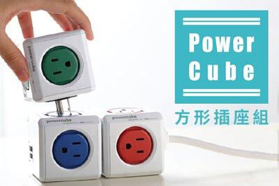 powercube 方形插座組