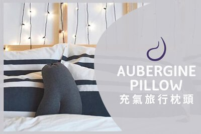 Aubergine Pollow 充氣旅行枕頭