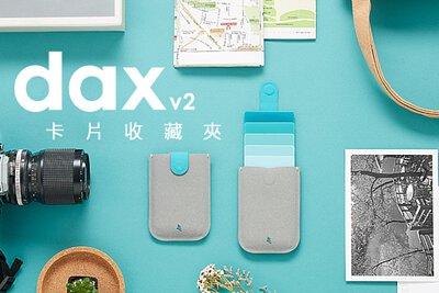 Dax V2 卡片收藏夾