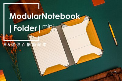 NoteBook Modular Folder mini A5迷你百搭筆記本