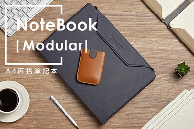 NoteBook Modular A4百搭筆記本