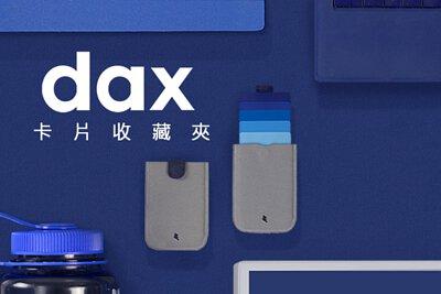Dax 卡片收藏夾