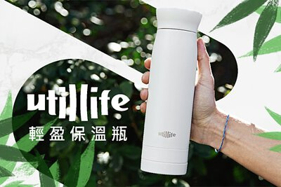 utillife-bottle 輕盈保溫瓶