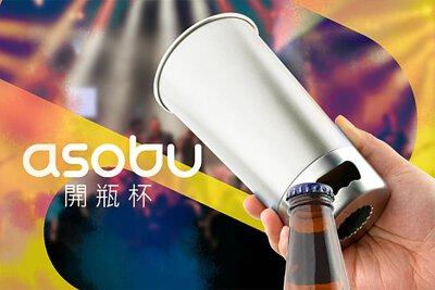 Asobu 開瓶杯
