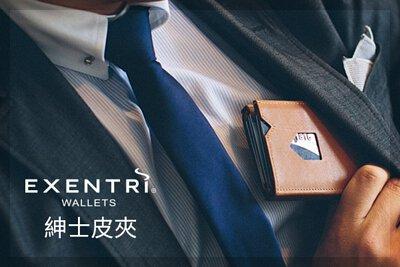 Exentri 紳士皮夾