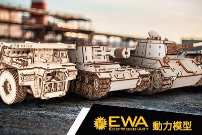 EWA 動力模型