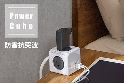 powercube 防雷抗突波