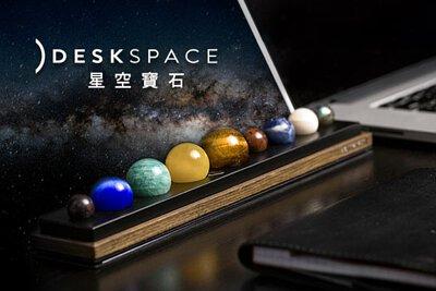 Deskspace 星空寶石
