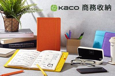 Kaco 商務收納