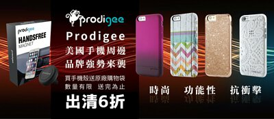 Prodigee手機殼