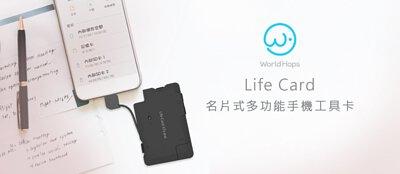 LIFE CARD 手機工具卡