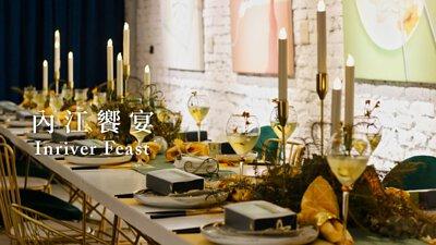 內江饗宴,feast,meals,diner,ximen,taipei,dishes,cockatail,wildgrass tea,herbar tea,餐點,小聚,茶,調酒,酒吧,聚餐,文化創生,西門,台北