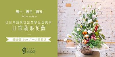 花藝,課程,花藝課程,花藝設計