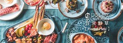 日常野草,特色美食,青草茶,甜點,下午茶,簡餐