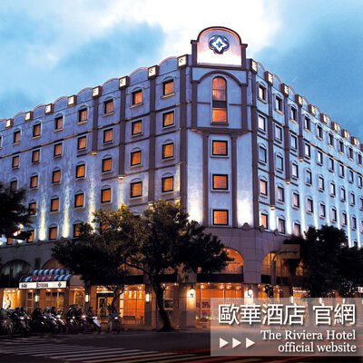 歐華酒店 The Riviera Hotel Taipei