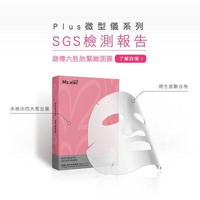 微導六胜肽緊緻面膜SGS檢測報告