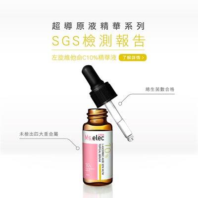 左旋維他命C10%精華液SGS檢測報告