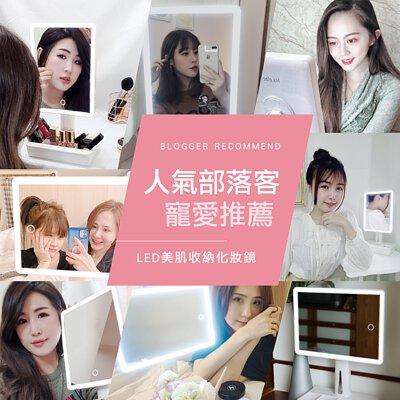 人氣部落客推薦, LED美肌收納化妝鏡(桌上鏡/補光鏡/柔和燈光)