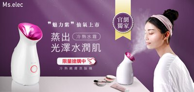 mselec,cold-hot-hybrid-facial-steamer-