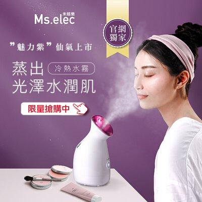 cold-hot-hybrid-facial-steamer,