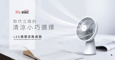 led-oscillating-cordless-mini-table-fans