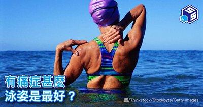 有痛症甚麼泳姿是最好