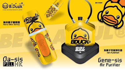 B.Duck Air Purifier