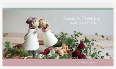 樂商號-2019-週年慶-聖誕節-優惠-活動