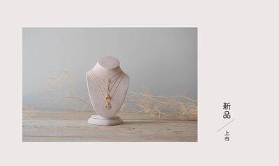 輕珠寶-飾品-純銀項鍊-手工飾品-18K金-樂商號-樂商號輕珠寶-項鍊-手環-耳環