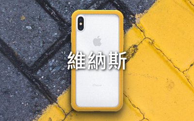 SOLiDE 維納斯系列 iPhone 保護殼