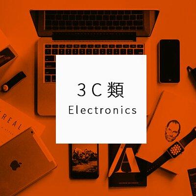 3C周邊配件用品