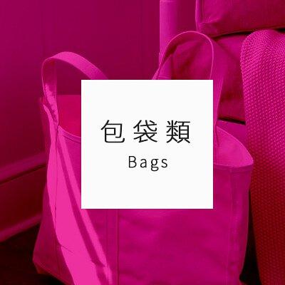 帆布包 / 環保袋
