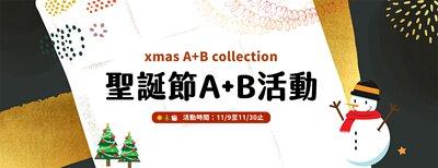 聖誕節A+B組合